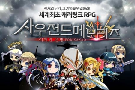 アカツキとgumi、スマホ向けキャラリンクRPG「サウザンドメモリーズ」を韓国にて配信開始
