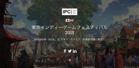 2015年5/9-10、秋葉原にて「東京インディゲームフェスティバル2015」開催 出展者募集中