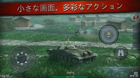 ウォーゲーミングジャパン、スマホ向けオンラインタンクバトル「World of Tanks Blitz」のAndroid版をリリース2
