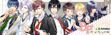スマホ向け学園恋愛カードゲーム「ボーイフレンド(仮)」、東京・お台場の「アニメガカフェ ヴィーナスフォート店」でもコラボカフェを開催
