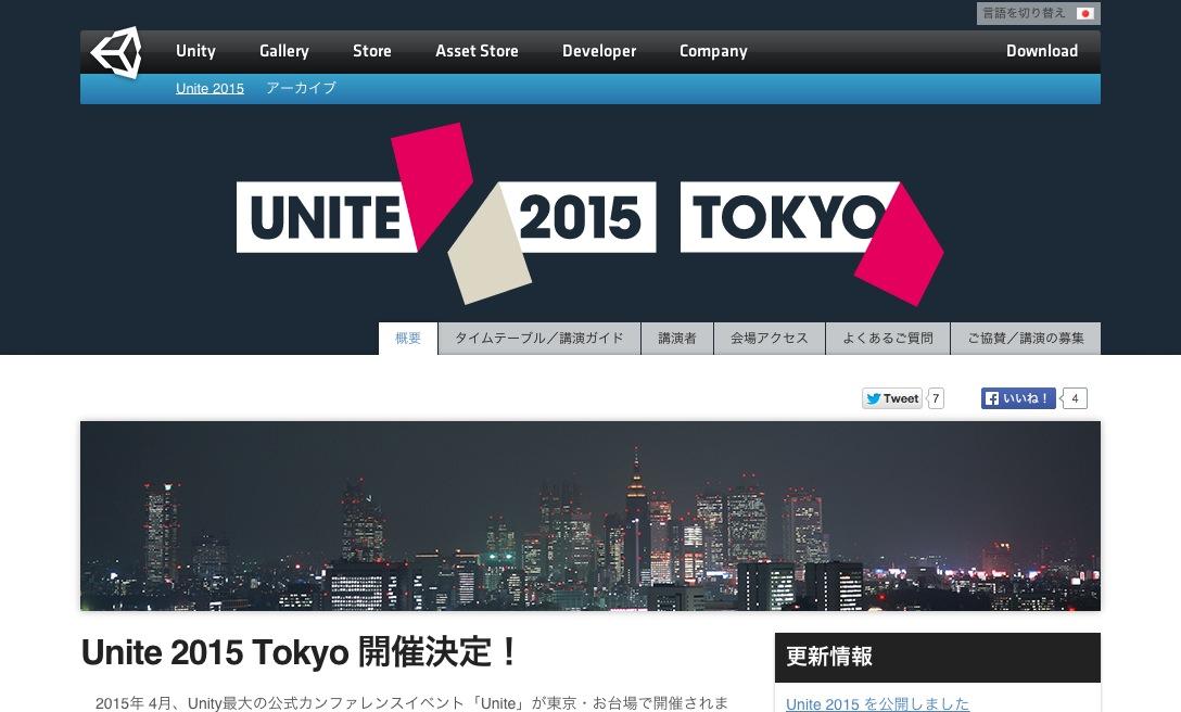 Unity Japan、来年4/13~14にカンファレンスイベント「Unite 2015 Tokyo」を開催