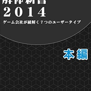 セガネットワークス、「スマホゲームユーザー解体新書2014」を出版