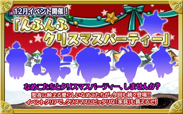 新たなクリスマスなめこが登場 「おさわり探偵 なめこ栽培キットDeluxe」、12月イベント「色彩の原木・最終限界突破」を開始