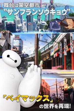 gumi、映画「ベイマックス」のスマホゲーム「ベイマックス: Bot Fight」を日本でも提供開始3