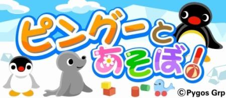 ドリコム、農園育成ソーシャルゲーム「ちょこっとファーム」にて「ピングー」とコラボ