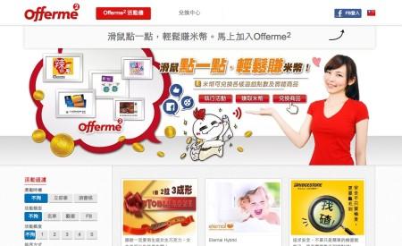 CyberZ、台湾のOfferme2と資本提携しアジア・パシフィック地域におけるスマホ広告事業を拡大