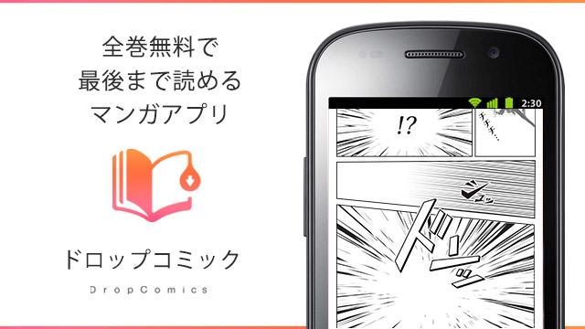 ドリコム、全巻無料・読み放題マンガアプリ 「ドロップコミック」のAndroid版をリリース