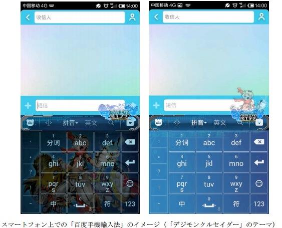 アクセスブライト、日本のコンテンツの中国でのプロモーションについてBaiduと提携