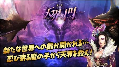 WeMade Onlineのスマホ向けRPG「レジェンドオブアトラン 第二章~天界の門~」、50万ダウンロードを突破1