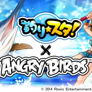 グリー、つりゲーム「釣り★スタ」にて「Angry Birds」とのコラボキャンペーンを開始