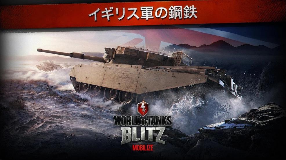 ウォーゲーミングジャパン、スマホ向けオンラインタンクバトル「World of Tanks Blitz」のAndroid版をリリース