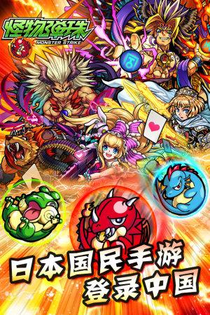 c.monster-strike_1