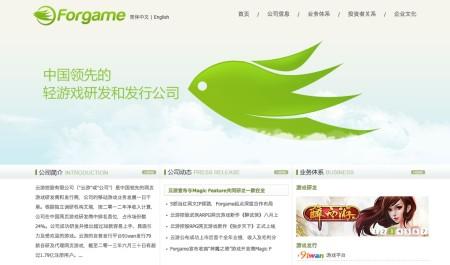 中国オンラインゲーム大手の空中网、Webゲーム提供の云游控股(Forgame Group)に1600万ドルを投資