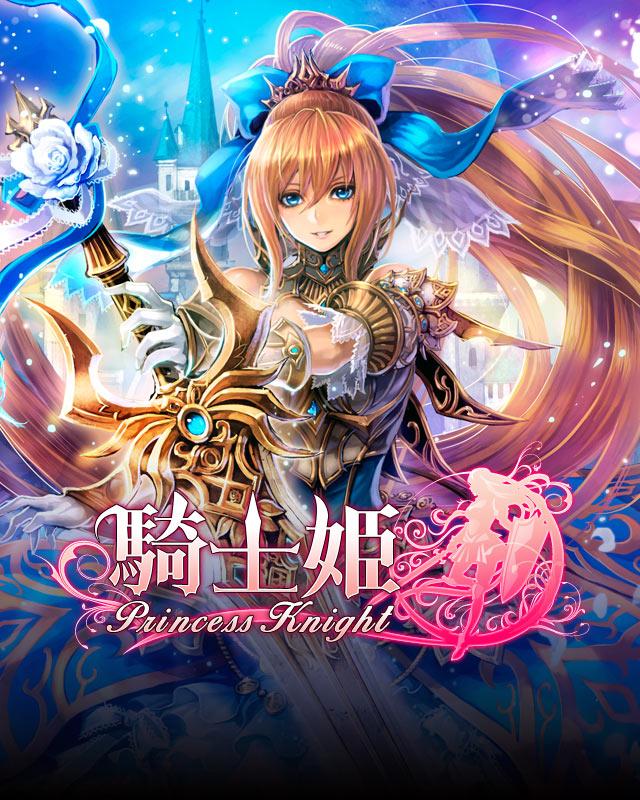 マイネット、gumiの「ドラゴンジェネシス」と「幻獣姫」に加え「騎士姫」の配信権も取得