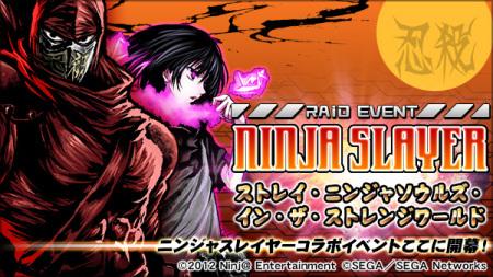 セガネットワークス、スマホ向けカード育成RPG「ボーダーブレイク mobile」にて「ニンジャスレイヤー」とのコラボを開始