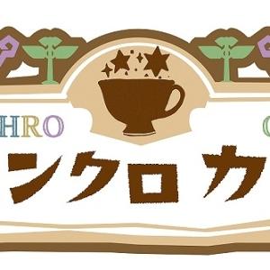 セガネットワークス、スマホ向けRPG「チェインクロニクル ~絆の新大陸~」のコラボカフェを17日にオープン