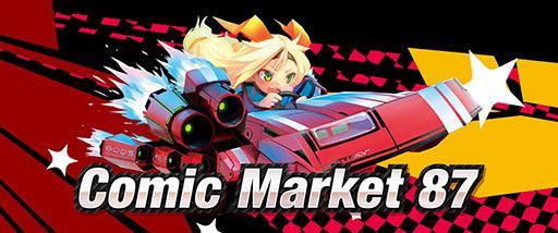 Unity Japanがコミックマーケット87に出展 SDユニティちゃんをお披露目