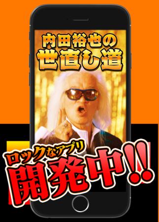 ドラス、ロック・ミュージシャンの内田裕也のスマホゲームを開発決定