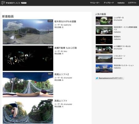 カディンチェ、VRコンテンツプラットフォーム「PanoPlaza Movie」をオープン