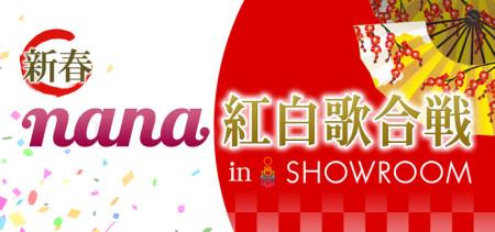 音楽コミュニティアプリ「nana」とDeNAの仮想ライブ空間「SHOWROOM」がコラボ「新春nana紅白歌合戦 in SHOWROOM」を開始