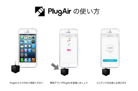 インペリアル・タバコ・ジャパン、O2OマーケティングにおいてBeatroboのイヤホンプラグ型マルチデバイス「PlugAir」を導入3