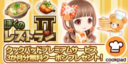 enish、レストラン経営ゲーム「ぼくのレストランⅡ」にて日本最大のレシピサイト「クックパッド」とキャンペーンを開始