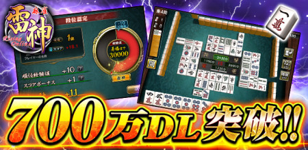 エイチームのスマホ向け麻雀アプリ「麻雀 雷神 -Rising-」、700万ダウンロードを突破