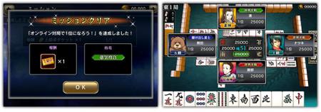 エイチームのスマホ向け麻雀アプリ「麻雀 雷神 -Rising-」、700万ダウンロードを突破4