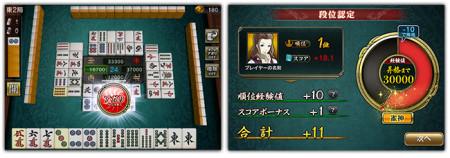 エイチームのスマホ向け麻雀アプリ「麻雀 雷神 -Rising-」、700万ダウンロードを突破2