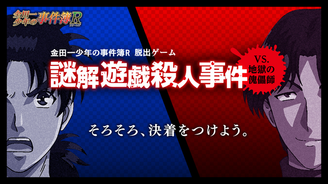 サイバード、「金田一少年シリーズ」初のスマホゲーム 「謎解遊戯殺人事件」を12月中旬より配信決定