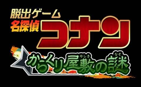 サイバード、「名探偵コナン」の脱出ゲームアプリ第2弾「からくり屋敷の謎」を2015年1月に配信決定