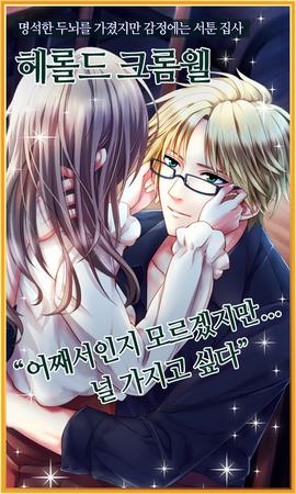 サイバード、恋愛ゲーム「イケメン夜曲◆ロミオと秘密のジュリエット」を韓国でも配信開始2