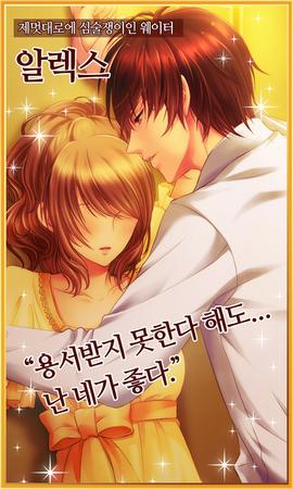 サイバード、恋愛ゲーム「イケメン夜曲◆ロミオと秘密のジュリエット」を韓国でも配信開始