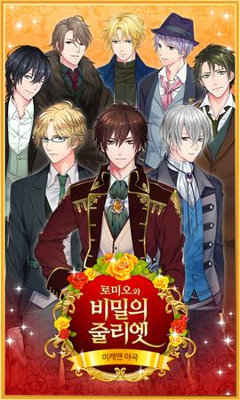 サイバード、恋愛ゲーム「イケメン夜曲◆ロミオと秘密のジュリエット」を韓国でも配信開始1