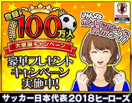 アクロディアのサッカー日本代表チームオフィシャルライセンスゲーム「サッカー日本代表2018ヒーローズ」、100万ユーザー突破