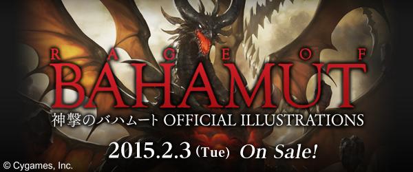 Cygames、モバイルRPG「神撃のバハムート」の画集「神撃のバハムート OFFICIAL ILLUSTRATIONS」を発売