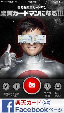 楽天カード、誰でも楽天カードマンになれるスマホ向けカメラアプリをリリース