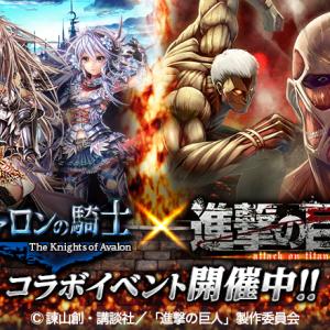 クルーズ、ソーシャルゲーム「アヴァロンの騎士」にて「進撃の巨人」とコラボ