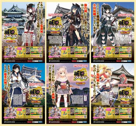 戦国城主シミュレーションゲーム「城姫クエスト」、日本各地の名城とコラボ