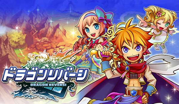 NTTドコモとイニス、スマホ向けリバーシ通信対戦RPG「ドラゴンリバーシ」のAndroid版をリリース