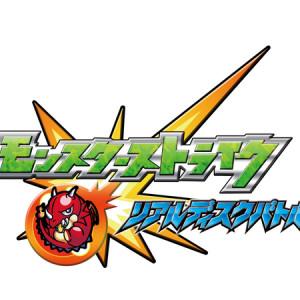 バンダイ、「モンスターストライク」のリアルコレクションゲーム「モンスターストライク リアルディスクバトル」を 2015年2/28より順次発売