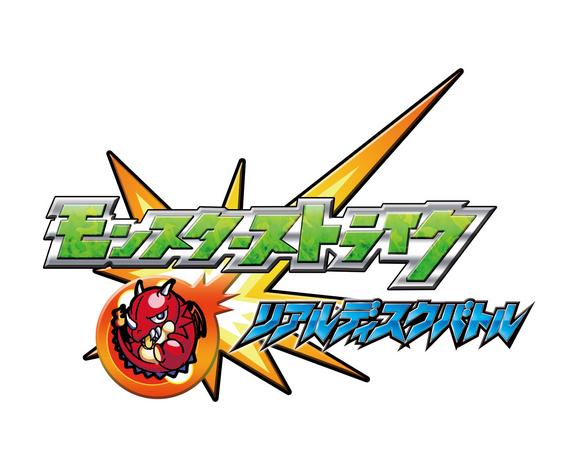 バンダイ、「モンスターストライク」のリアルコレクションゲーム「モンスターストライク リアルディスクバトル」を 2015年2/28より順次発売1