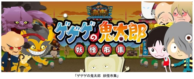 「ゲゲゲの鬼太郎」の経営シミュレーションゲーム「ゲゲゲの鬼太郎 妖怪横丁」、中国語圏でも提供開始