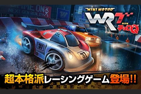 セルバス、チョロQとコラボしたスマホゲーム「Mini Motor WRT with チョロQ」の事前登録受付を開始