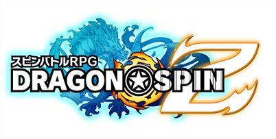 モブキャスト、スマホ向けスロットRPG「ドラゴン★スピンZ」のiOS版をリリース Android版は20万ダウンロードを突破