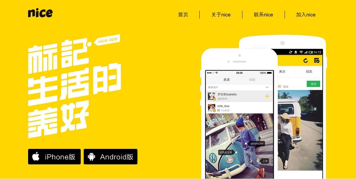 中国のスマホ向けカメラアプリ「nice」、3600万ドルを調達