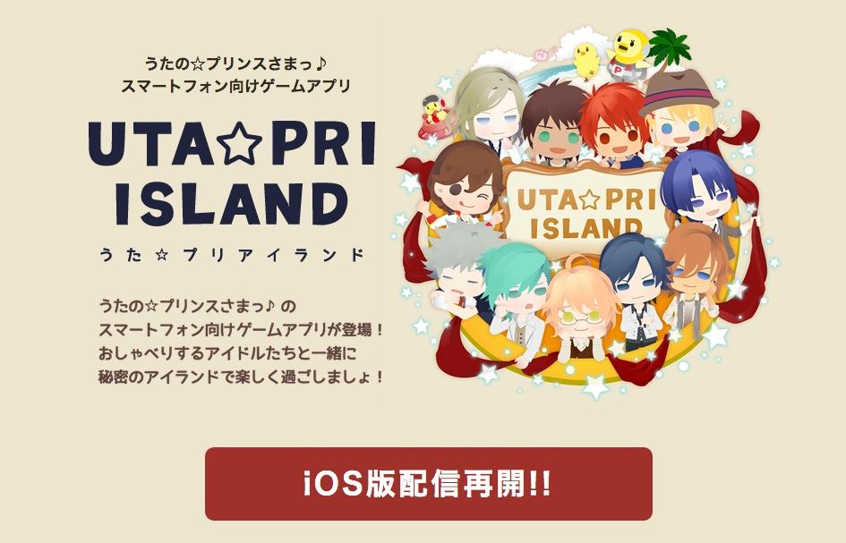 ブロッコリー、「うた☆プリアイランド」iOS版のサービスを遂に再開!