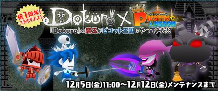 ガンホー、スマホ向けアクションRPG「ピコットキングダム」とスマホ版「Dokuro」のコラボイベントを実施