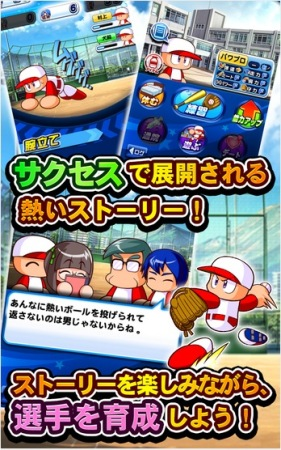 KONAMIのスマホ向け野球シミュレーションゲーム「実況パワフルプロ野球」、1900万ダウンロードを突破