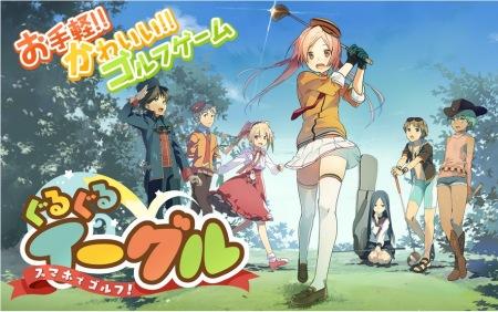 Aiming、スマホ向けゴルフゲーム「スマホでゴルフ! ぐるぐるイーグル」のAndroid版をリリース1